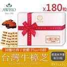 台灣牛樟芝精華素膠囊共180粒(2盒)【美陸生技AWBIO】