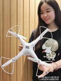 遙控飛機高清航拍直升機充電兒童無人機玩具飛行器.YYJ 奇思妙想屋