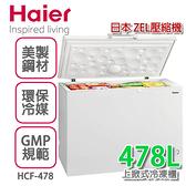Haier 海爾 4尺7 密閉臥式冷凍櫃【HCF-478H】含到府安裝