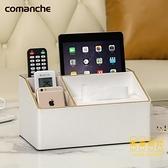 茶幾桌面紙巾抽紙遙控器多功能創意現代紙巾盒【輕奢時代】