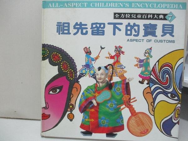 【書寶二手書T1/少年童書_KIP】祖先留下的寶貝_陳玟如