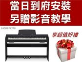 CASIO 卡西歐 PX-770 黑色款 88鍵 滑蓋式 數位 電鋼琴 另贈好禮【PX770】