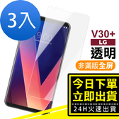 [24H 台灣現貨] Lg V30+ 9H鋼化玻璃膜 手機 螢幕 保護膜 高清透明 完美服貼 輕薄纖透-超值3入組