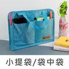 珠友 SN-20013  小提袋/袋中袋...