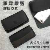 『手機腰掛式皮套』富可視 InFocus M377 菱格機 5吋 腰掛皮套 橫式皮套 手機皮套 保護殼 腰夾