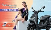 【全聯禮券2000】SYM三陽機車 VEGA 125 (七期)碟煞 CBS版 2020新車