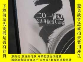 二手書博民逛書店二十一世紀最具升值潛力畫家罕見(16開銅版彩印)Y425 王軍主