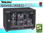 《飛翔無線3C》新武士 SAMURAI GP3-25L 電子防潮箱 25公升 5年保固 收藏 保值 家電物品