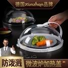 微波爐加熱蓋防濺菜罩專用神器皿碗蓋子食品級耐高溫防塵家用圓形【白嶼家居】