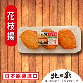【北之歡】《3入花枝揚火鍋料》㊣日本原裝進口