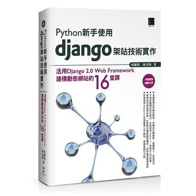 Python新手使用Django架站技術實作(活用Django2.0 Web Framework建構動態網站的16堂課)