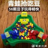 玩具兒童青蛙吃豆吃珠親子瘋狂搶吃豆子男孩益智桌面游戲優家小鋪