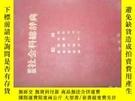 二手書博民逛書店新版社會科總辭典罕見日文Y10859 小出武 令文社 出版1973