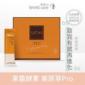 【享安心】LICAI 美原萃Pro (10包/盒)2021升級版 果醬酵素 窈窕有感3.0 調理 代謝 排便 飽足 維持