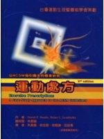 二手書博民逛書店 《運動處方:以ACSM指引為主的個案研究》 R2Y ISBN:9866287009│DavidP.Swain