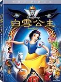 白雪公主 雙碟鑽石版 DVD