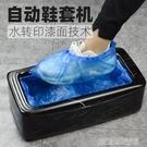 鞋套機 鞋套機家用全自動新款室內踩腳盒一次性腳套模智慧鞋膜機套鞋機器