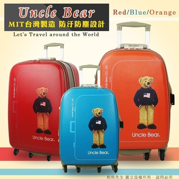 《熊熊先生》UNCLE BEAR 可加大 行李箱 熊熊叔叔 MIT 台灣製造 旅行箱 24吋 TSA鎖
