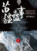 苗疆蠱事(2):湘西煉屍人