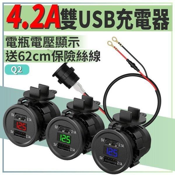 『時尚監控館』(Q2)4.2A雙USB充電器電壓表-汽車/機車/摩托車雙孔USB充電座 LED電瓶電壓顯示 板橋現貨