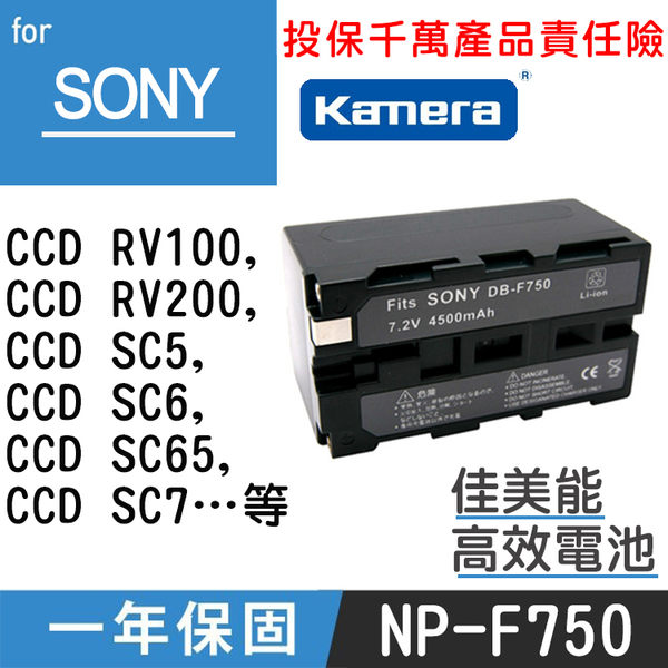 御彩數位@佳美能Sony NP-F750 電池CCD TR717 TR718 TR728TR730TR760918