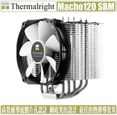 [地瓜球@] 利民 Thermalright Macho120 SBM CPU 散熱器~支援AM4