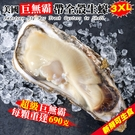 【海肉管家】美國巨無霸帶全殼3XL生蠔 5顆裝(每顆690克±10%)
