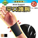 【衣襪酷】平口護腕 2入 健康對策 300D 台灣製 蒂巴蕾