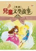 兒童文學故事精選1