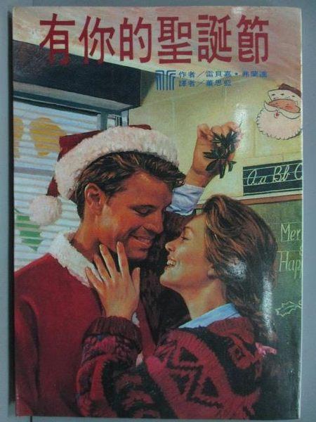 【書寶二手書T2/言情小說_LBX】有你的聖誕節