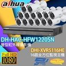 大華 監視器 套餐 DHI-XVR5116HE 16路主機+DH-HAC-HFW1220SN 200萬畫素 攝影機*14