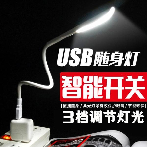 檯燈USB燈隨身小夜燈led強光宿舍充電寶燈usb插接口護眼電腦鍵盤臺燈 迷你屋