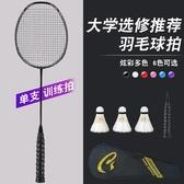羽毛球拍羽毛球拍全碳素超輕單拍支碳纖維進攻型耐用雙拍初學成人套裝LX新品