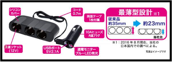 【愛車族購物網】日本SEIKO USB+3孔 黏貼式 超薄型點煙器電源擴充插座2.1A