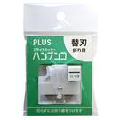 【奇奇文具】PLUS 26-476 PK-800H3 折線替換刀裁紙機