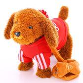 兒童玩具小狗狗會走路唱歌可牽繩仿真毛絨玩具電動充電玩具泰迪狗【年中慶八五折鉅惠】