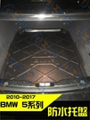 【一吉】10-17年 5系列 F10 防水托盤 /EVA材質/ f10防水托盤 f10 防水托盤 f10 防水托盤 後車廂墊 車廂墊
