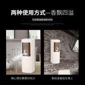 自動噴香機臥室內香水噴霧廁所家用香薰除臭持久留香女空氣清新劑【雙12限時8折】