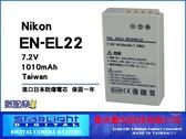 *數配樂*佳美能 Nikon EN-EL22 ENEL22 專用相機鋰電池 Nikon 1 J4 S2 專用 原廠相容