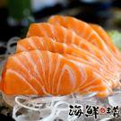 【海鮮主義】鮭魚生魚片 100g/盒...