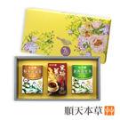 【順天本草】薑來大吉禮盒(粉光元氣茶+黑糖薑茶+黃耆養生茶)