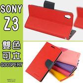 E68精品館 MERCURY SONY Z3 雙色皮套 支架 撞色 側翻 矽膠套 保護套 軟殼 GOOSPERY