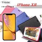 【愛瘋潮】TYSON Apple iPhone XR (6.1吋) 冰晶系列 隱藏式磁扣側掀皮套