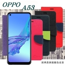 【愛瘋潮】歐珀 OPPO A53 經典書本雙色磁釦側翻可站立皮套 手機殼 可插卡 可站立 側掀皮套
