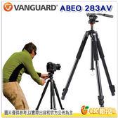 VANGUARD 精嘉 ABEO 艾寶 283AV 公司貨 錄影雲台套裝 鋁合金 三腳架 載重8kg 專業級 腳架