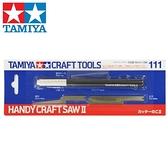 耀您館★日本田宮TAMIYA模型用鋸刀第二代ITEM 74111**780筆刀型手鋸模型鋸刀模型切割鋸刀模型工具
