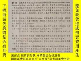 二手書博民逛書店罕見消發滅定片3240 上海信誼化學制藥廠 上海信誼化學制藥廠