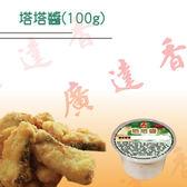 預購-廣達香 塔塔醬隨手杯(100g)(3入)