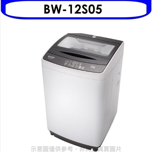 KOLIN歌林【BW-12S05】12KG 單槽全自動洗衣機優質