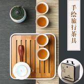 家用功夫茶具套裝簡約泡茶器乾泡台沖茶旅行喝茶便攜式包  享購